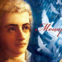 Моцарт-бог